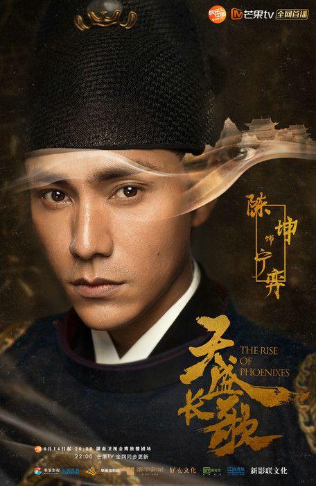 《天盛长歌》明日芒果TV开播 陈坤倪妮携手演绎家国大爱