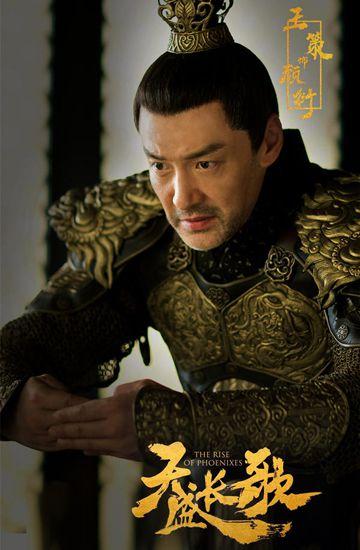 《天盛长歌》开播 王策演绎指挥使顾衍艰辛博弈