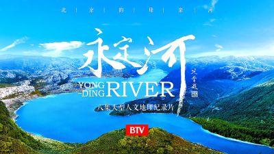 8集纪录片梳理人文地理脉络 《永定河》为母亲河立影像传