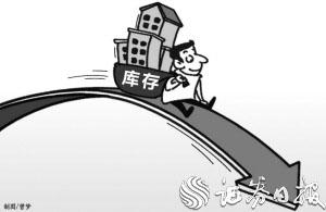楼市库存跌至50个月最低  机构认为去库存周期已完成