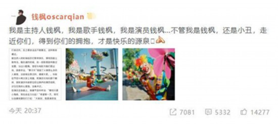钱枫扮小丑怎么回事? 表白粉丝:你们的拥抱才是快乐的源泉