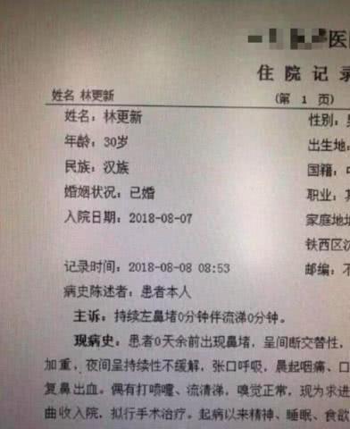 医院致歉林更新怎么回事儿?住院动手术遭泄露