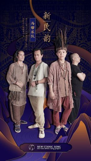 携手中国演出行业协会,腾讯音乐娱乐开启民韵传承新篇章
