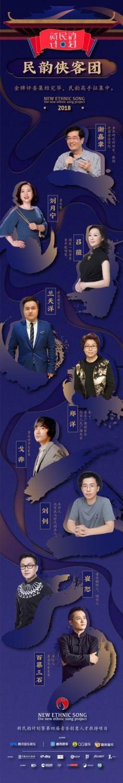 携手中国演出行业协会 腾讯音乐娱乐开启民韵传承新篇章