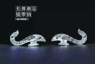 """国宝""""长毋相忘""""银带钩七夕亮相南京博物院"""