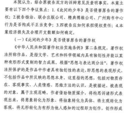 """金庸诉江南""""同人作品第一案""""一审宣判"""