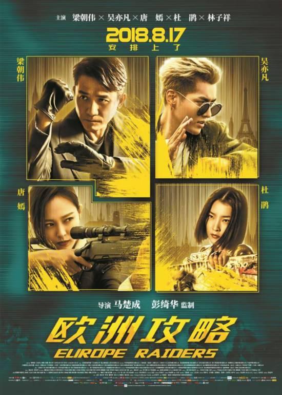 《新乌龙院》《欧洲攻略》《精灵旅社3:疯狂假期》这个七夕档竟无爱情片