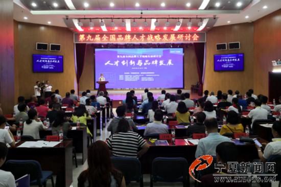 全国品牌人才战略发展研讨会在银川召开