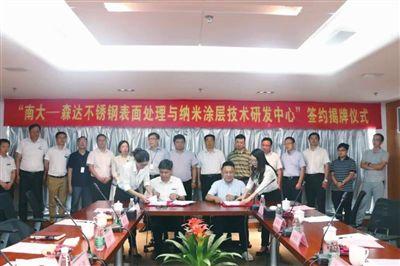 南通海门森达公司与南京大学合作成立研究中心