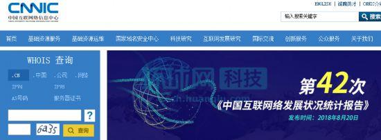 第42次中国互联网报告发布:中国网民规模首超8亿