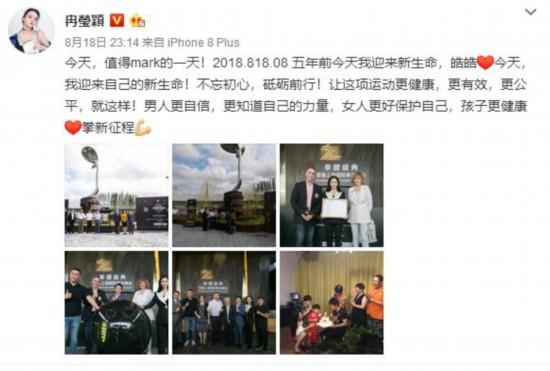 冉莹颖当选WBC中国区主席 冉莹颖:让这项运动更健康、有效、公平
