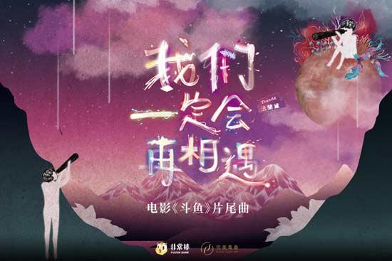 《斗鱼》迟到的回忆杀 片尾曲MV首度曝光