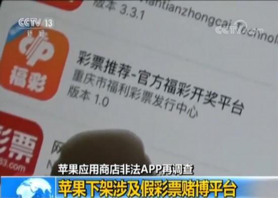 """博彩APP难防 苹果应用商店藏""""坑""""无数"""