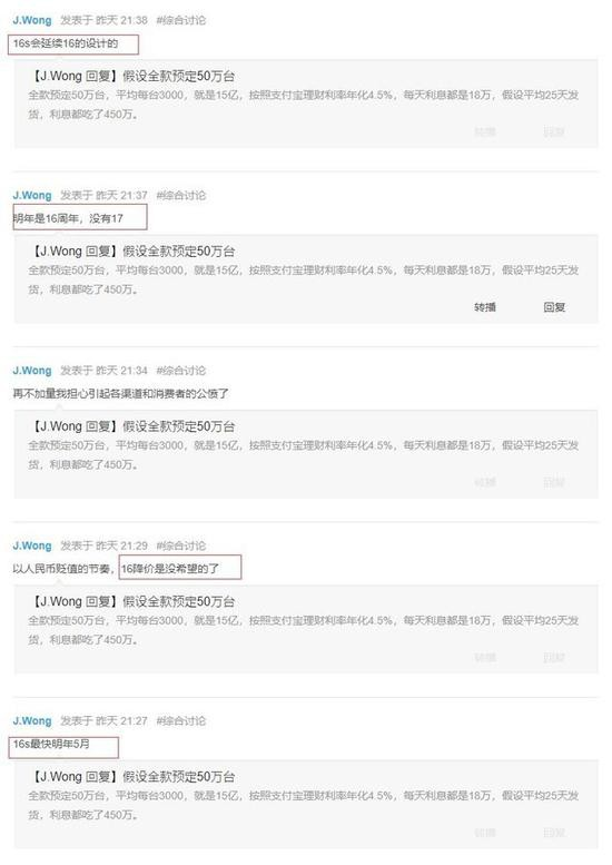 黄章自曝魅族16s最快明年五月发布(图片来自魅族论坛)