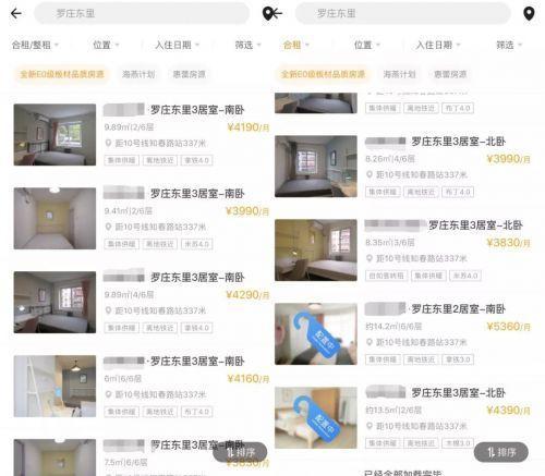 北京租客:房租10年翻3倍 逃出地下室又进资本圈套