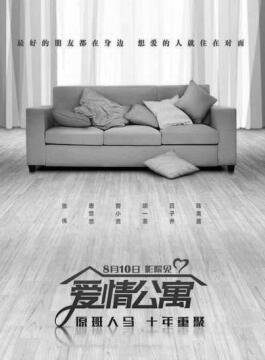 《爱情公寓》:十年故事画上句点