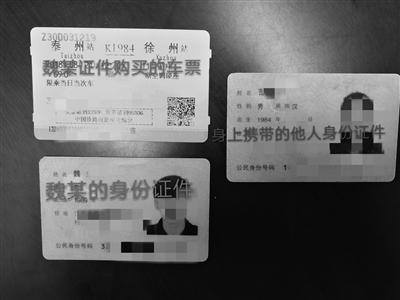 泰州姜堰男子身份证被盗 7天后遇小偷用来买票