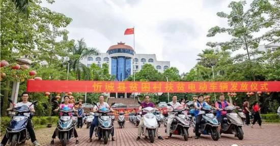 """为扶贫工作 忻城县给61个贫困村""""第一书记""""配电驴"""