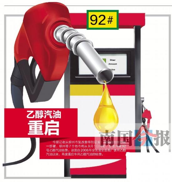 9月起广西7地市将销售92号乙醇汽油 92号汽油停售