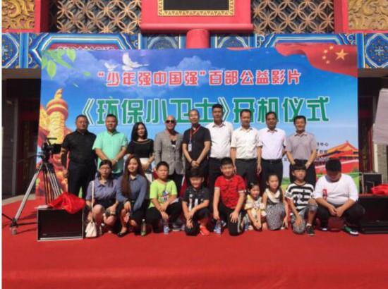 中国青少年素质教育发展中心,《少年强明星梦工厂》栏目组联合出品.