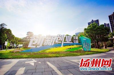 蝶湖公园成扬州首座创新创业主题公园