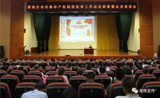 港南区部署农村集体产权制度改革工作
