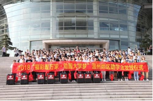 温州福彩连续12年助力1788名贫困学子圆梦大学1