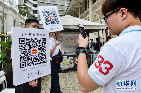 (国际)(1)马来西亚旅游业界推广领保微信公众号服务中国游客