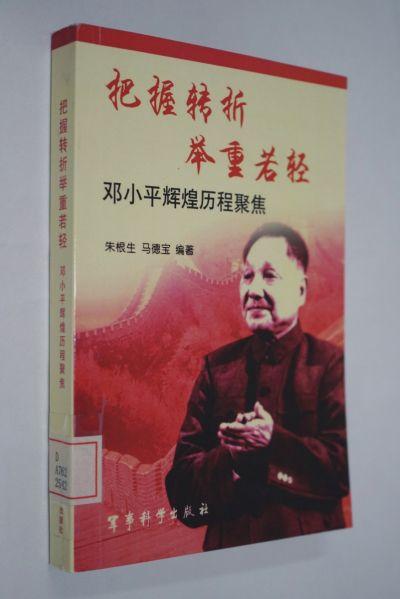 《把握转折举重若轻——邓小平辉煌历程聚焦》