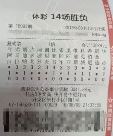 新老购彩者钟爱复式投注 足彩频爆300万大奖