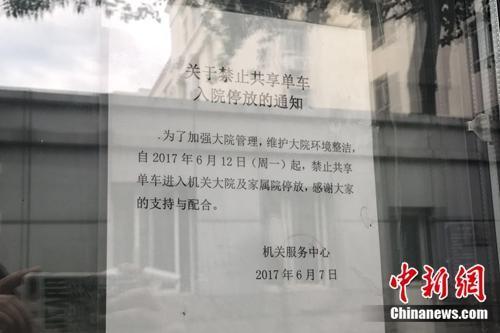 """某单位大门贴出的""""禁止共享单车入内""""通知。中新网 吴涛 摄"""