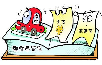 扬州物价:房源公示价和实售价均不得高于备案价