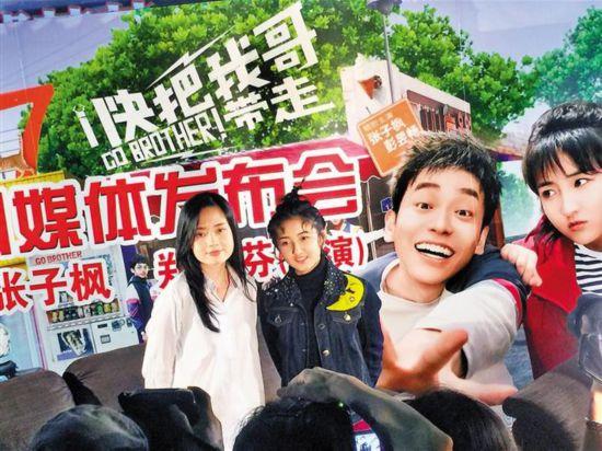 《快把我哥带走》深圳路演 国产漫改片成大黑马
