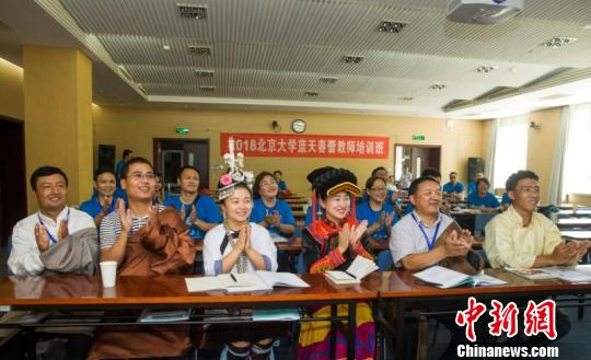 """13个民族百名学员参加""""蓝天春蕾教师培训班"""""""
