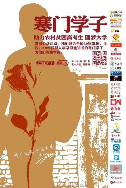 """中央电视台CCTV7农业节目""""寒门学子公益活动"""" 牵手百位明星助力站台"""