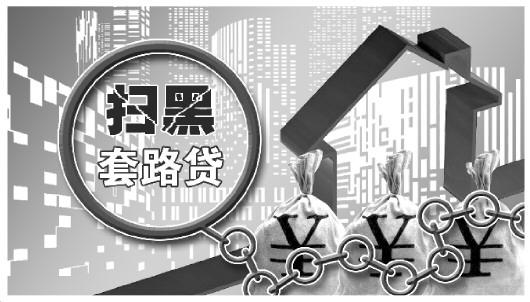 """山东潍坊:一封举报信牵出十亿元涉黑""""套路贷""""大案"""