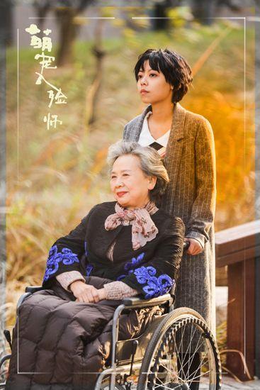 《萌宠入殓师》剧照温情曝光展现母子催泪对白