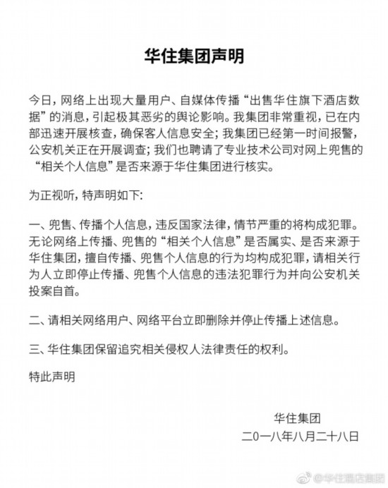 网传华住5亿条用户信息疑遭泄露华住回应:已报警正在核实