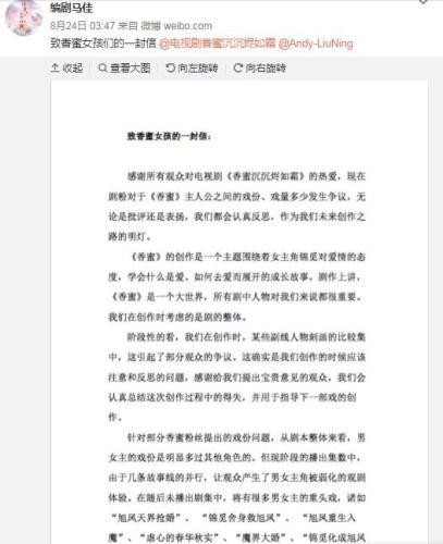 24日,编剧马佳发出《致香蜜女孩的一封信》。来源:微博截图