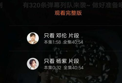 《香蜜》第29集,邓伦和杨紫的片段总共只有不到三分钟。来源:视频截图