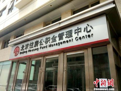 9月起北京住房公积金基本生活费标准将调整