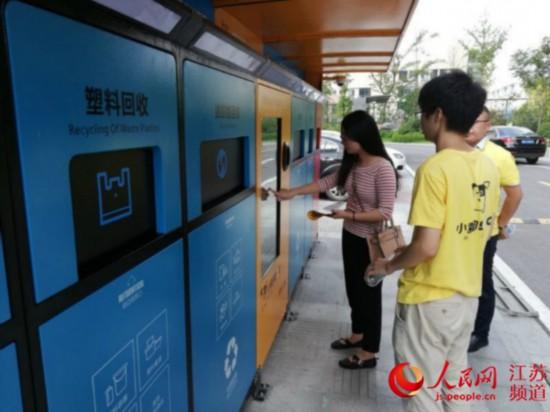 南京首台智能垃圾分类回收机在六合投入使用