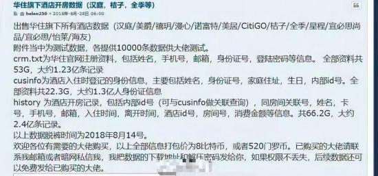 5亿条开房信息疑遭泄露 警方已介入调查!