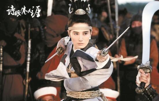 《诗眼倦天涯》宋佳反串男角执剑对决陈坤