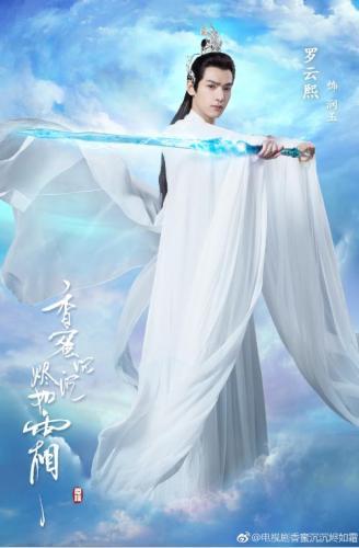 《香蜜》中,演员罗云熙的海报。