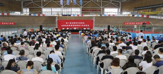 山西省体育局召开二青会筹备工作动员会