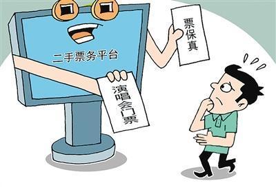 票价多变服务参差维权困难 二手票务平台靠不靠谱?