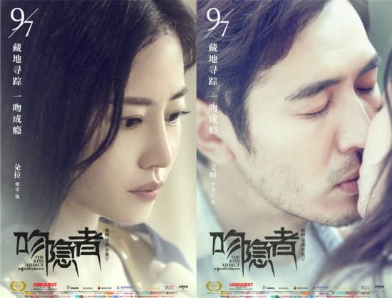 《吻隐者》发布人物海报 谭卓新作诠释一吻一世界