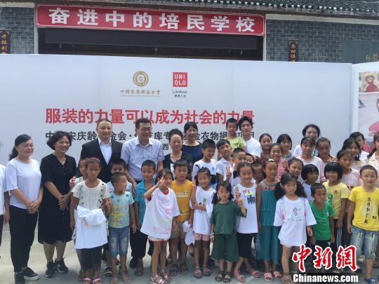 中国宋庆龄基金会走进湖南爱心衣物点燃山区孩子梦想的初心