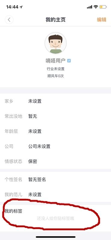 """嘀嗒司机被曝直播女乘客""""变味""""顺风车恐遭""""团灭"""""""